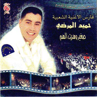 hamid el mardi mp3 2008