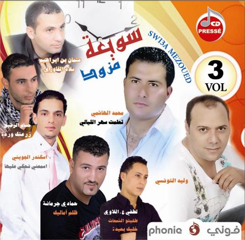 album hamouda lasmar 2010