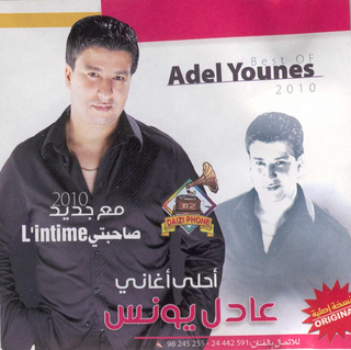 ya ghalia adel younes mp3