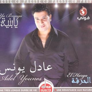 تحميل الله يا مولانا mp3