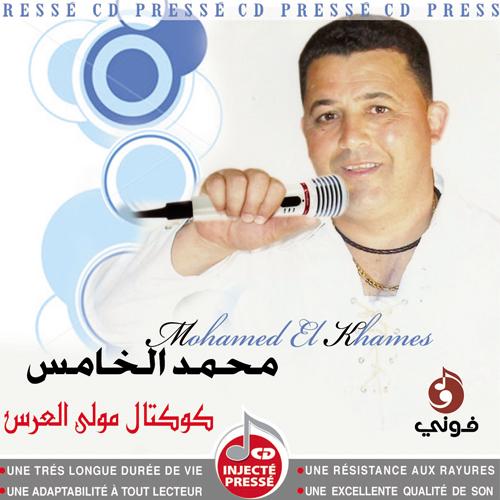 mohamed el khames mp3