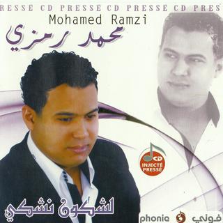 mohamed ramzi et emna fakher