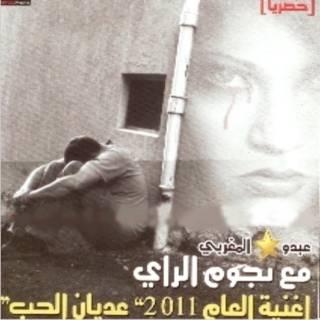 Mohamed Ray Mp3