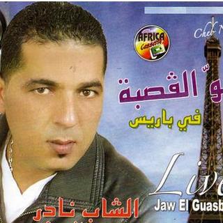 Nader El Gasrini نضير القصريني