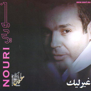 nouri el bareh mp3