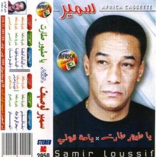 samir loussif mp3