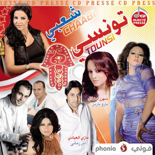 Ya Tier Taala par Walid El Bahri dans l'album Chaabi Tounsi