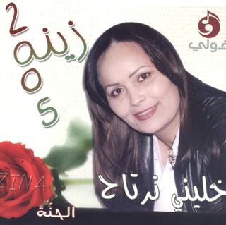 zina el gasriniyya mp3
