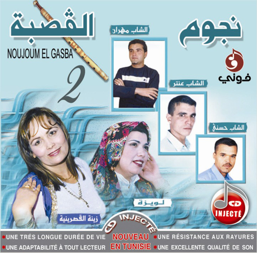 mp3 gasba tunisie
