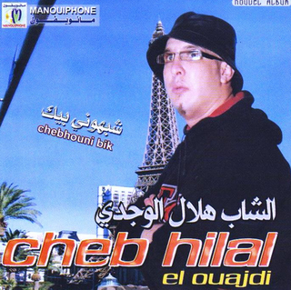 hilal lwajdi mp3