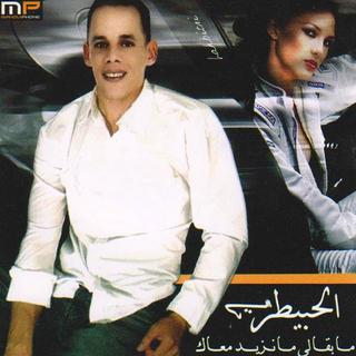 CHEB LAHBITRI 2009 TÉLÉCHARGER MP3