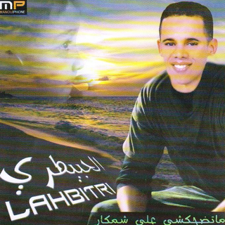 album cheb lahbitri 2010