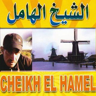 cheikh el hamel 2010