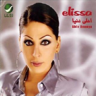 irjaa lilshowk par elissa dans l album ahla donia ahla