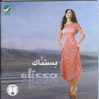 elissa - bastanak mp3