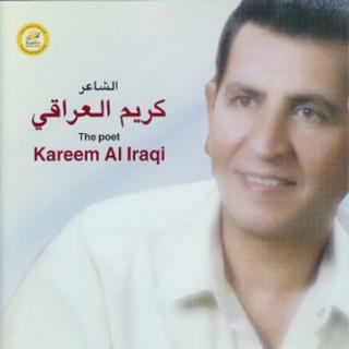 الشاعر كريم العراقي