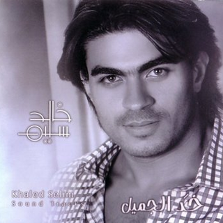 khaled selim balach lmalama mp3
