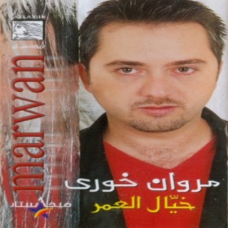 MARWAN 2010 MP3 TÉLÉCHARGER KHOURY