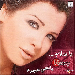 nancy ajram akhasmak ah mp3