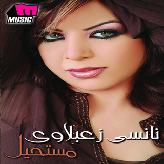 nancy zaabalawi mp3