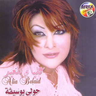 alia belaid mp3