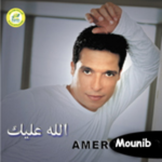 amer mounib mp3