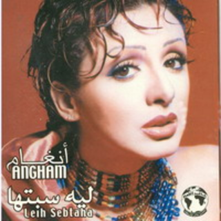 angham mp3