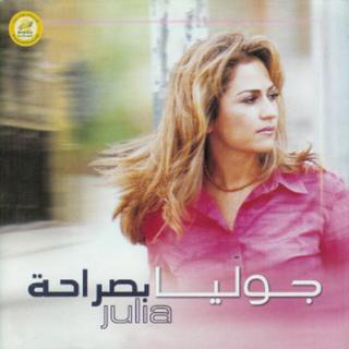 julia boutros mp3