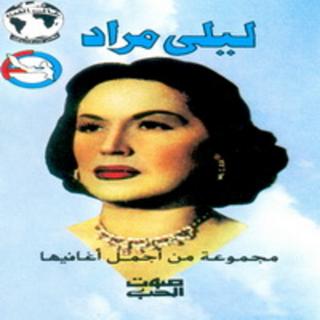 ألبوم اجمل اغانى ليلى مراد للفنان ليلى مراد