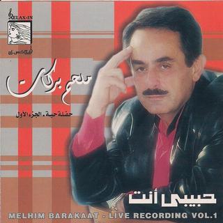 3ala babi waef amarin mp3