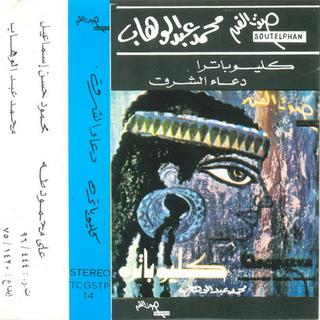 Mohamed Abdel Wahab Mohamed Abdelwahab Integrale Vol. II 1927