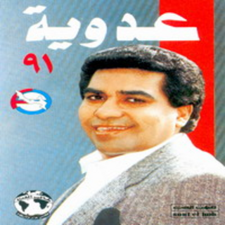 ahmed adawiya mp3