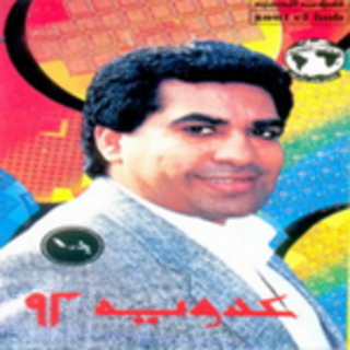 ahmed adaouia mp3