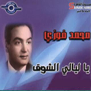 Mohamed FawziYa Layali Chouq