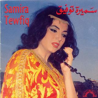 Album samira tawfik samira tawfik for Samira tawfik nue