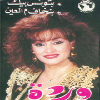 warda batwannis beek mp3