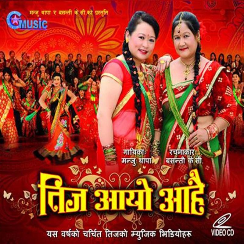 Lai Lai Remix Mp3: Teejako Rahar Aayo Bari Lai MP3 Par Manju Thapa