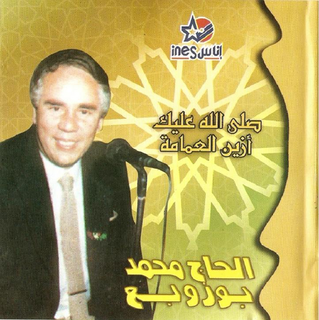 haj bouzoubaa mp3