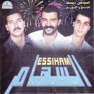 groupe essiham houria mp3