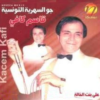 kacem kafi mp3
