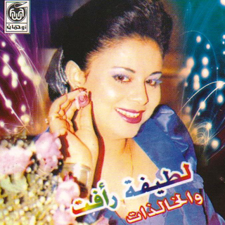 mp3 de latifa raafat