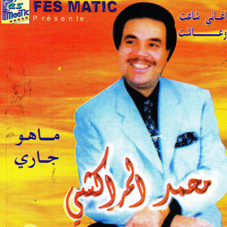 mohamed marrakchi mp3