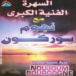 NOUJOUM GRATUIT BOURGOGNE MUSIC TÉLÉCHARGER