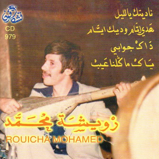 rouicha fat alik lhal mp3