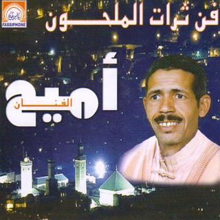 mal7oun mp3