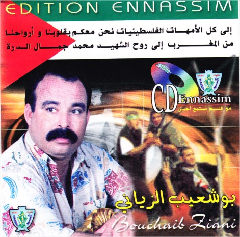 bouchaib ziani mp3 2010
