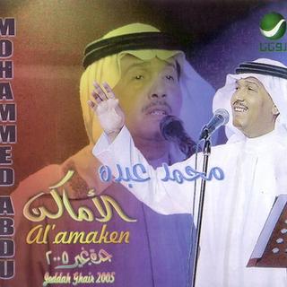 el amaken mohamed abdou mp3 gratuit