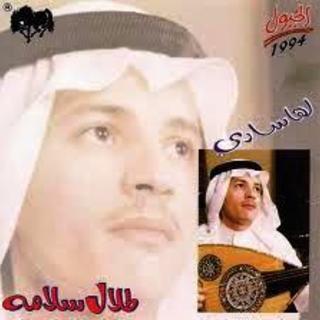 talal salama mp3