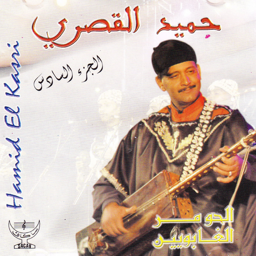 hamid kasri mp3