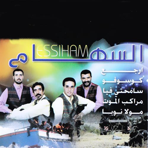 essiham 2010